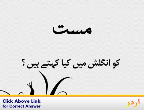 Epic Poetry Urdu Meaning With Definition