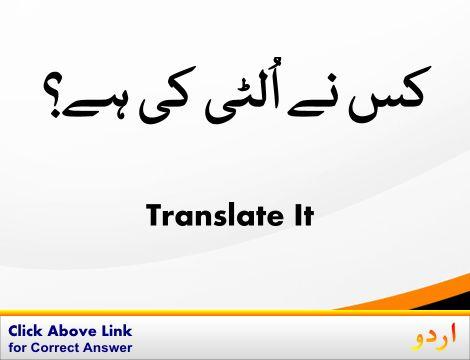 flirt meaning in urdu translation dictionary download