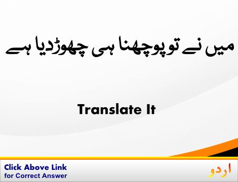 Tark meaning in urdu
