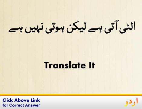 Ritualise Urdu Meaning With Definition And Sentence S