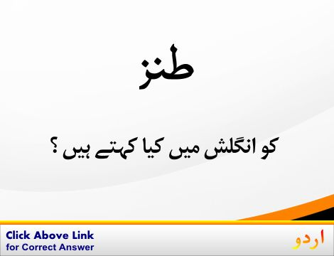 Jibe Urdu Meaning With 2 Definitions And Sentence S